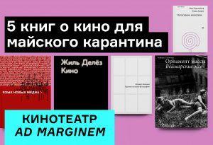 5 книг о кино для майского карантина