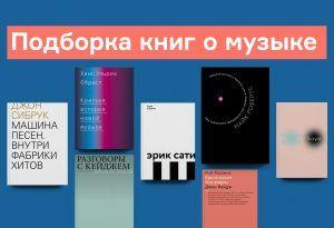 Подборка книг о музыке