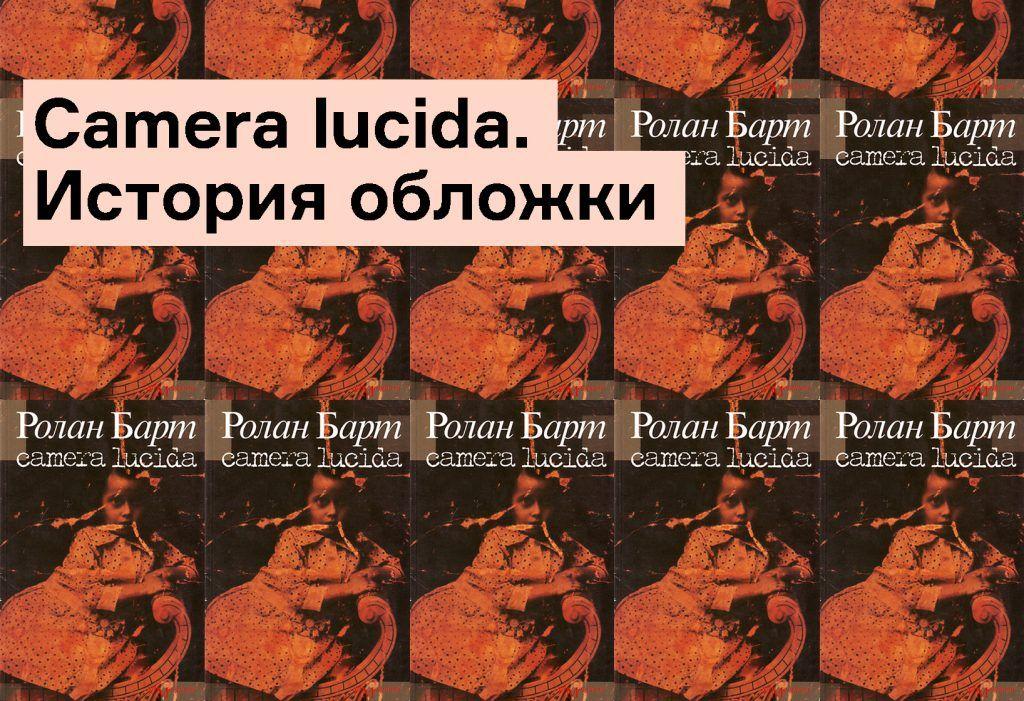 Camera Lucida. История обложки