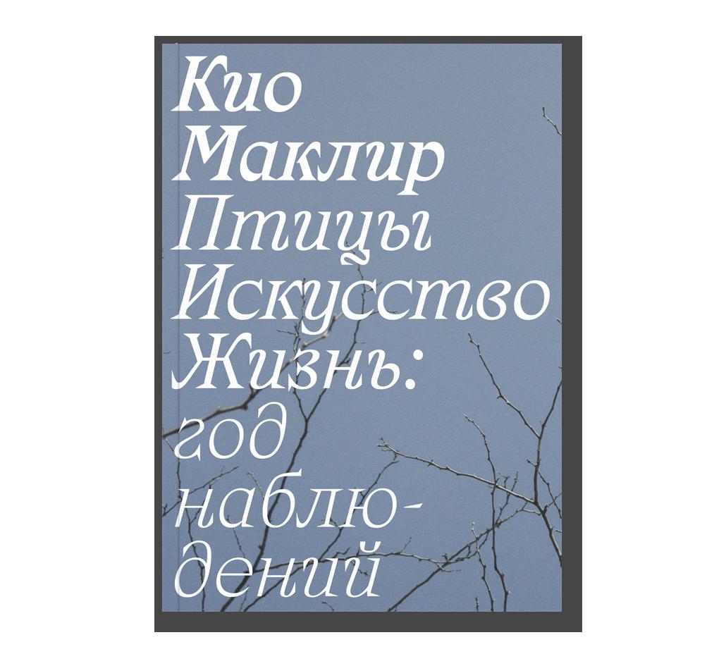 Обложка книги «Птицы, искусство, жизнь»