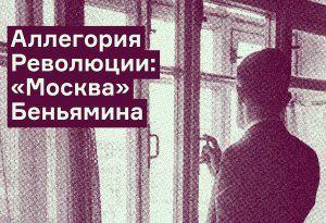 «Москва» Вальтера Беньямина