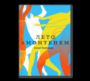 Обложка книги «Лето с Монтенем»
