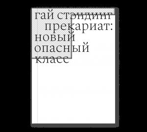 Обложка книги «Прекариат»
