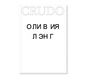Обложка «Crudo»Оливии Лэнг