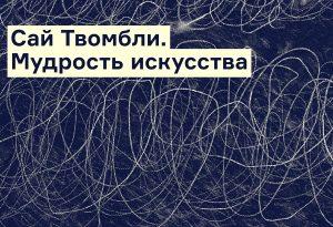 Ролан Барт: Сай Твомбли. Мудрость искусства