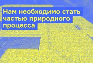 Архитектор Дарья Парамонова — о книге «От колыбели до колыбели»