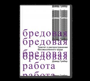 Книга «Бредовая работа» Дэвида Гребера