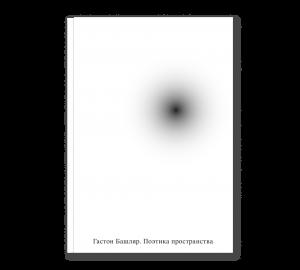 Обложка книги «Поэтика пространства»
