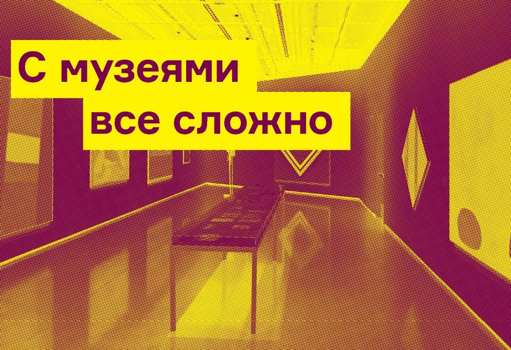 С музеями все сложно