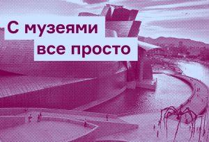 С музеями все просто