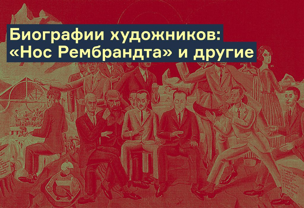 Биографии художников: «Нос Рембрандта» и другие