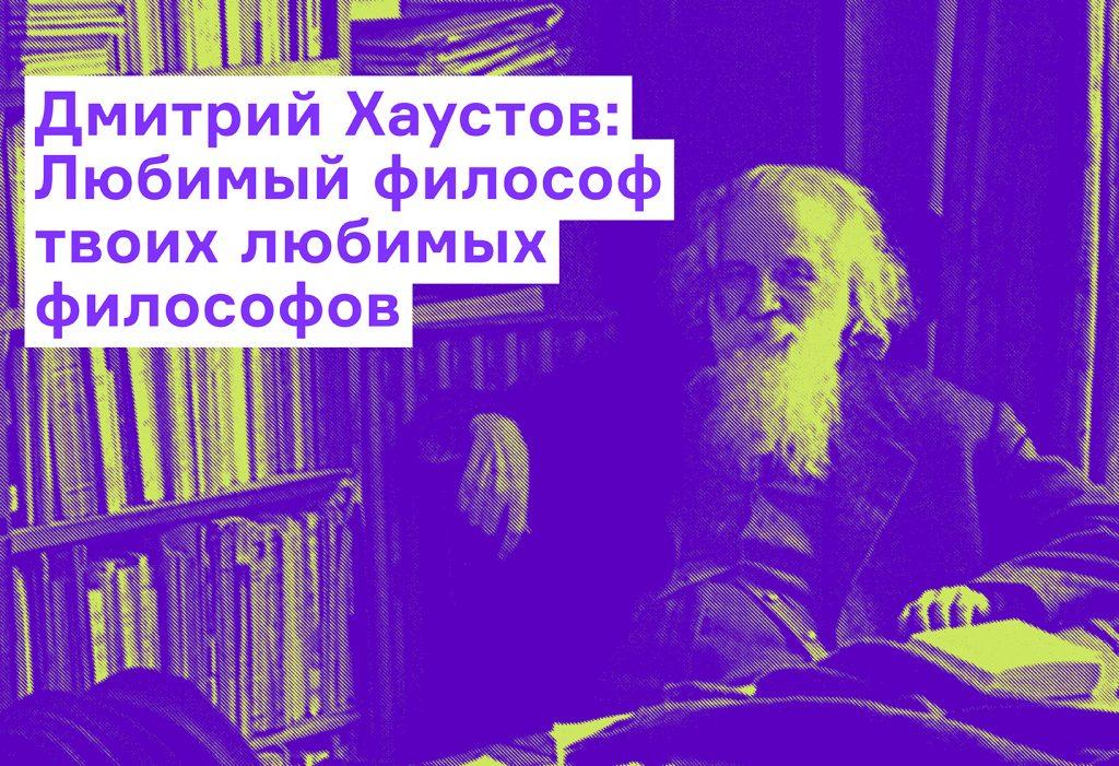 Любимый философ твоих любимых философов