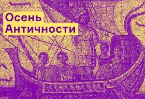 Осень Античности