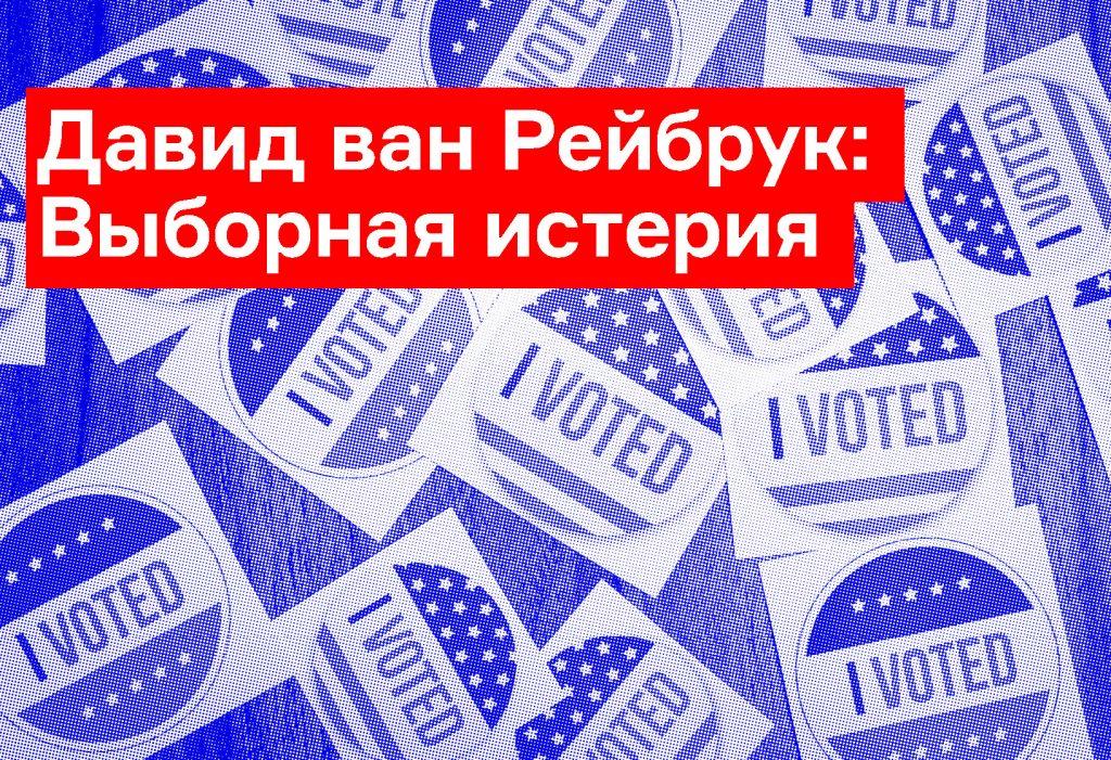 Выборная истерия
