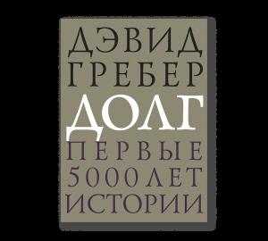 Долг: первые 5000 лет истории (третье издание)
