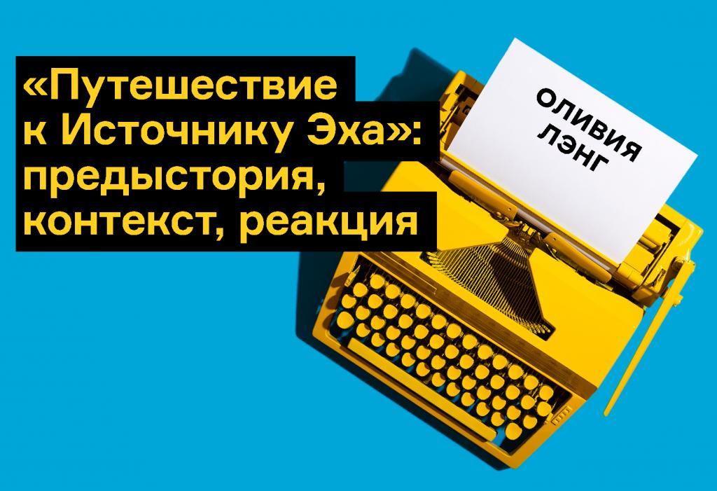 История написания и литературный контекст