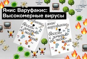 Отрывок книги Яниса Варуфакиса «Беседы с дочерью об экономике»