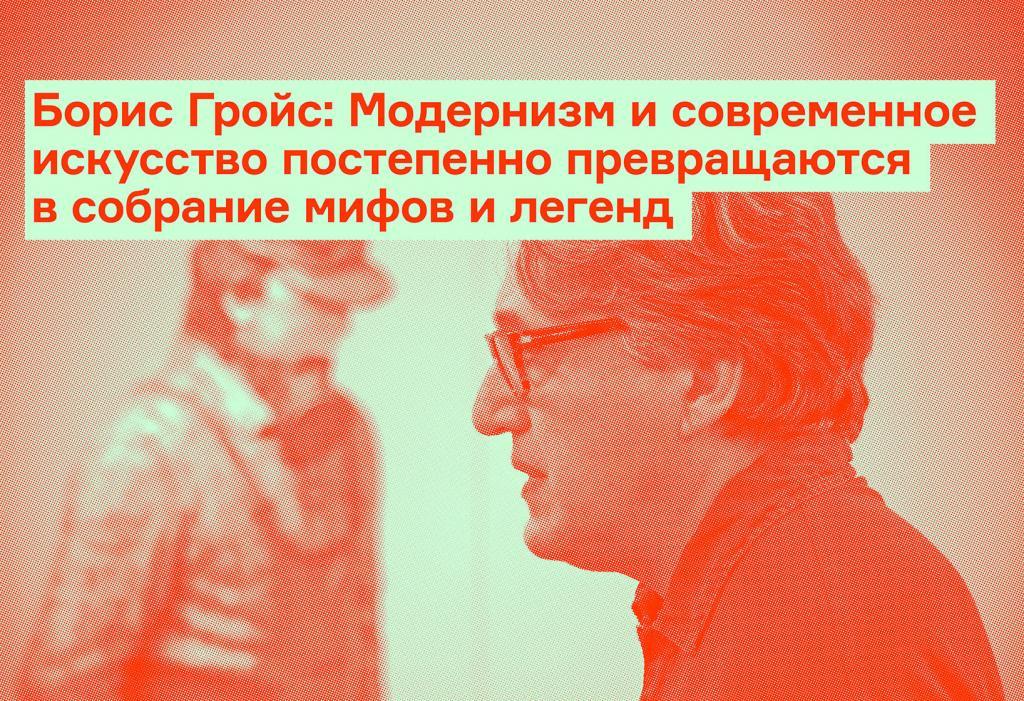 Интервью с Борисом Гройсом