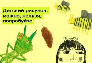 Отрывок из книги «Детский рисунок»