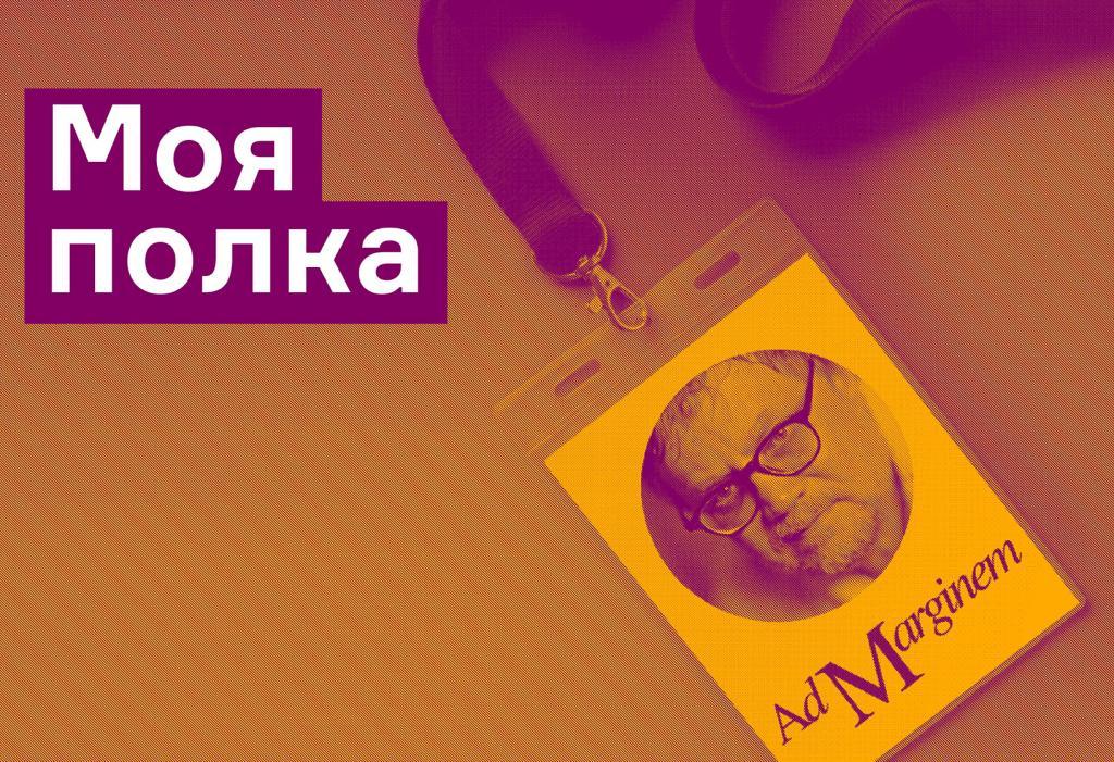 Виртуальная полка Александра Иванова