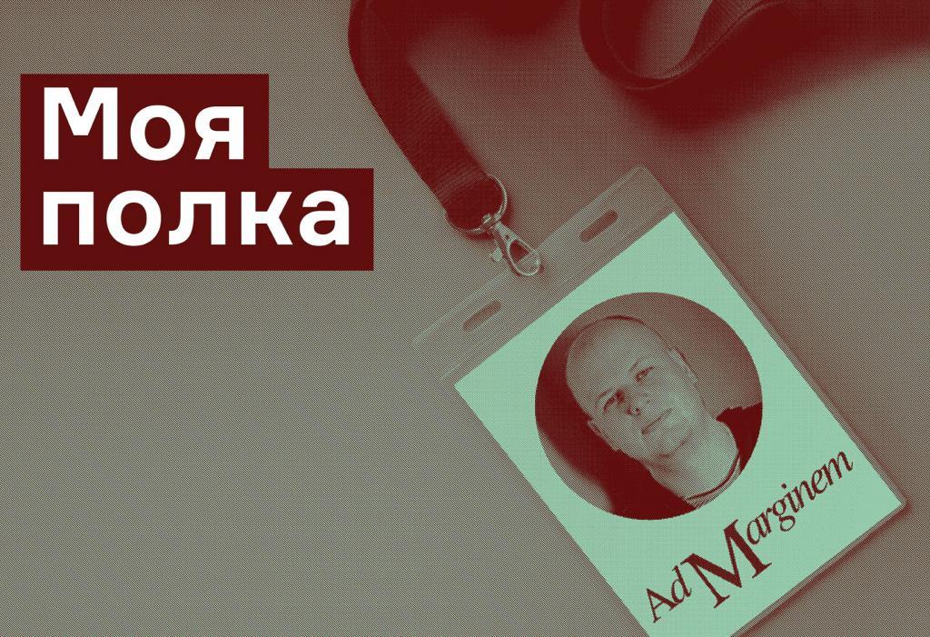 Виртуальная полка Михаила Котомина