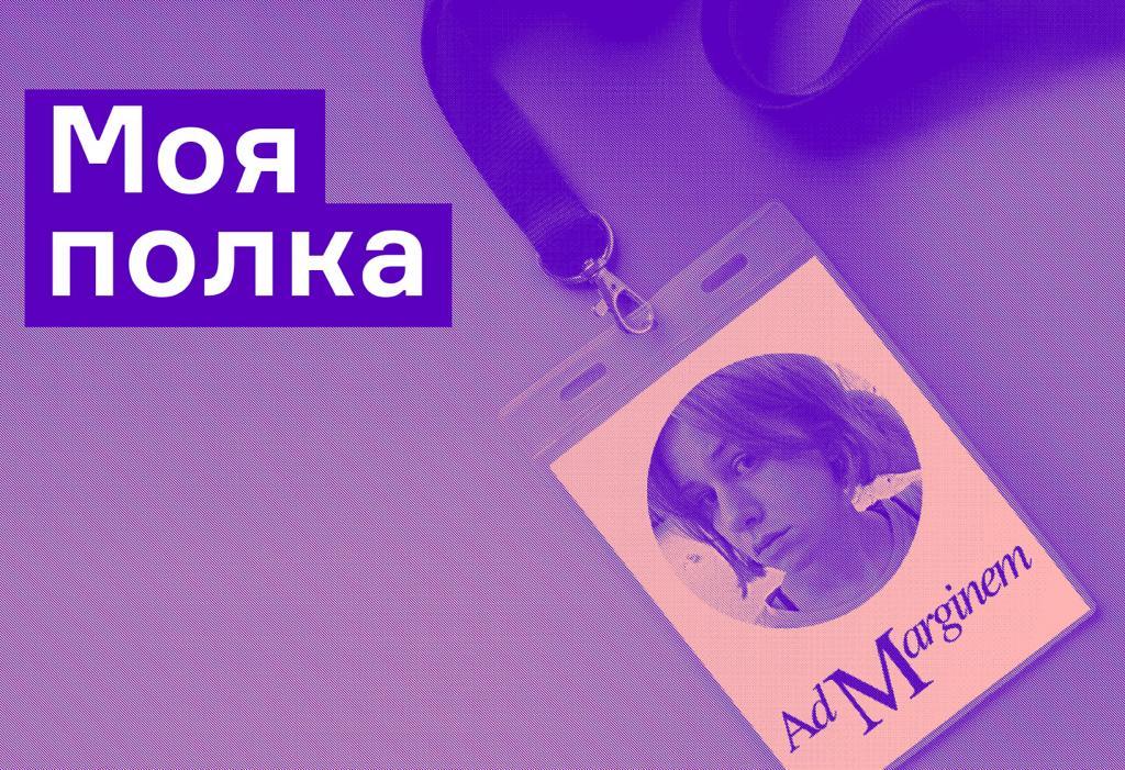 Виртуальная полка Анастасии Колесник