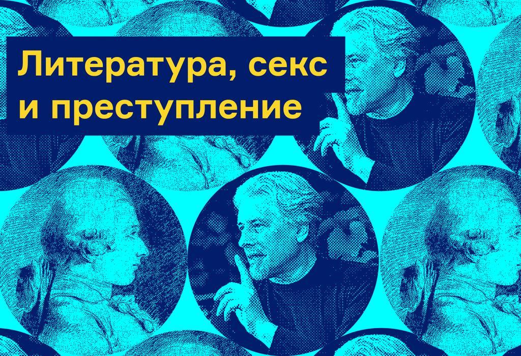 Маркиз де Сад и Владимир Сорокин: литература, секс и преступление