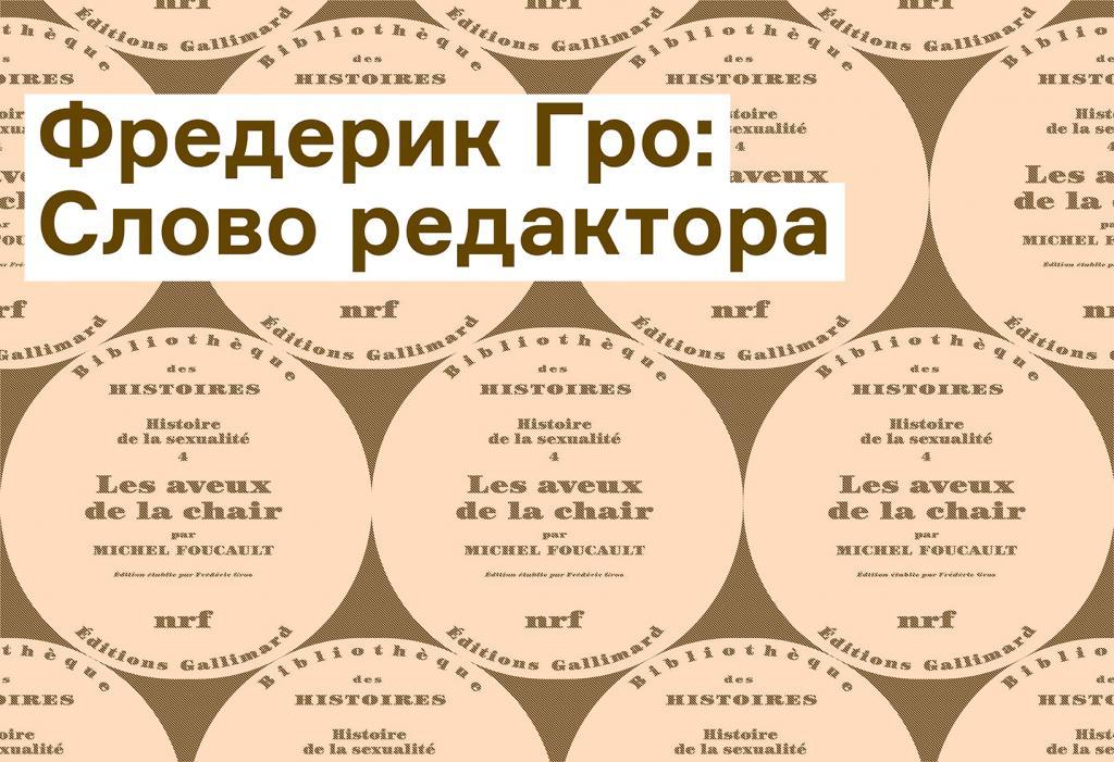 Редактор «Признаний плоти» — о работе над подготовкой книги к публикации