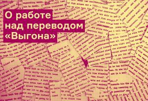 Мария Агеева — о трудностях перевода