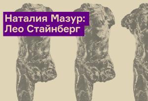 Наталия Мазур — о творческой судьбе Лео Стайнберга