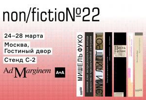 Путеводитель по ярмарке non/fictio№22