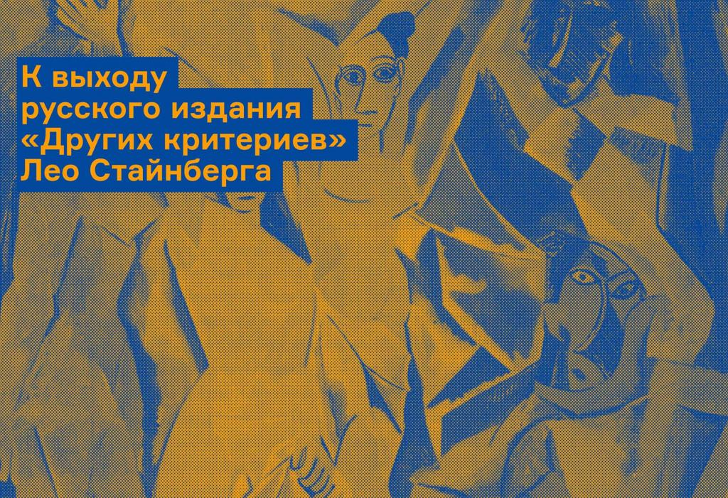 Ольга Гаврикова — о книге Стайнберга и его методе