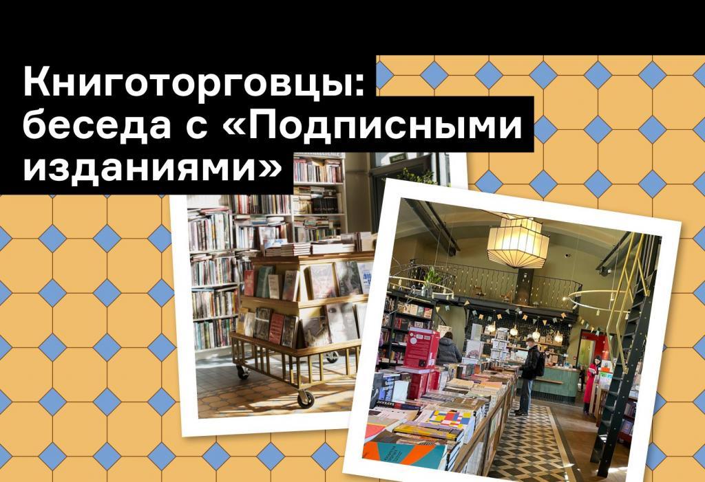 Место, где приятно проводить время: разговор с «Подписными изданиями»