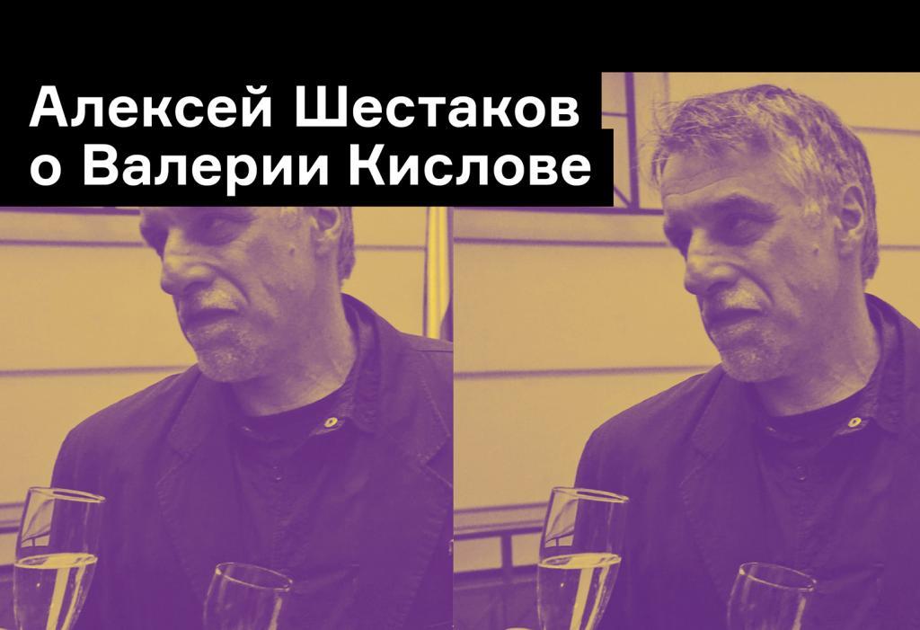 Редактор Ad Marginem Алексей Шестаков о переводчике Валерии Кислове