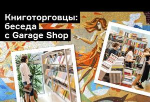 «Хочется сказать, что будущее будет прекрасным»: разговор с магазином Музея «Гараж»