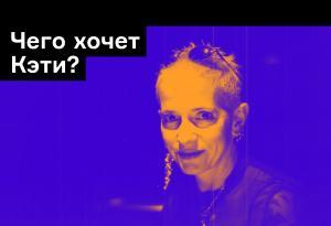 Кэти Акер и дух времени. О героине романа «Crudo»