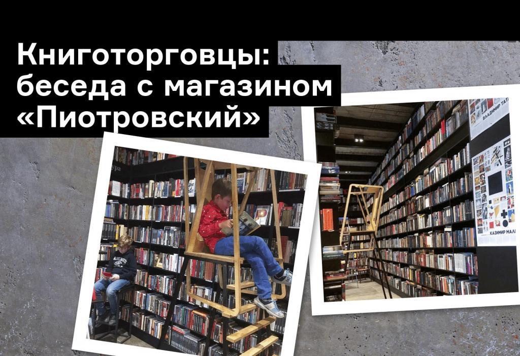 «Чем бумажнее и стильней, тем статуснее»: разговор с магазином «Пиотровский»