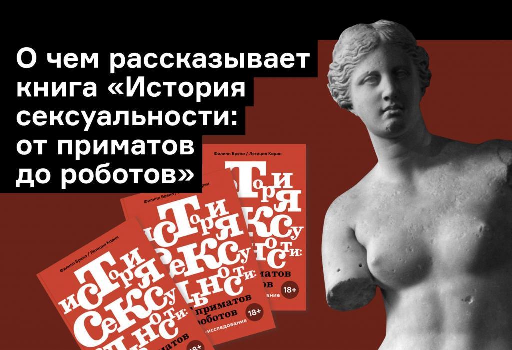 Онанизм, Аристотель и бордели — что мы узнали из «Истории сексуальности» Филиппа Брено