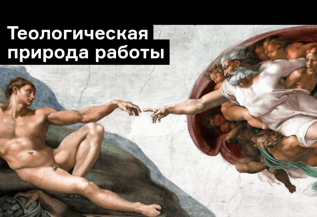 Дэвид Гребер о теологической природе труда