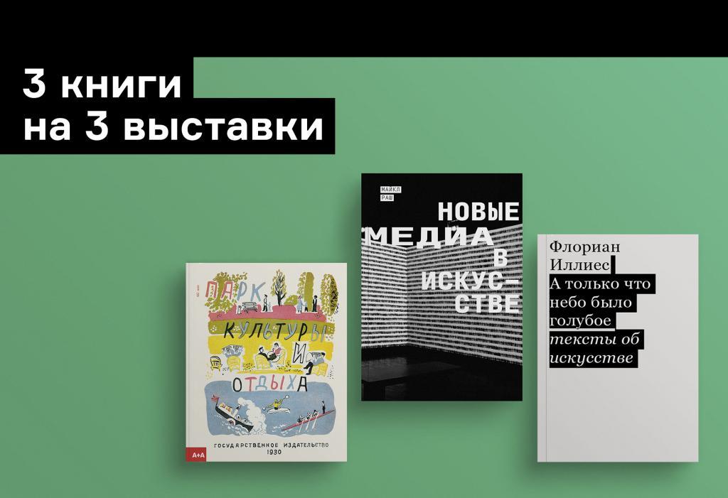 Романтизм, новые медиа и атмосфера 30-х: три книги на три выставки