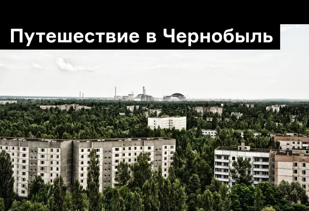 «Заросший зеленью парк мертвых»: Кристиан Крахт о путешествии в Чернобыль