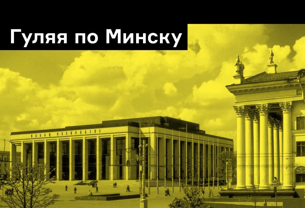 Жизнь в Городе Солнца: каким был старый Минск