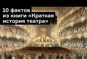 Не только Шекспир: что мы узнали из «Краткой истории театра»