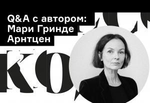 «Меня привлекают реальные истории»: 6 вопросов Мари Гринде Арнтцен