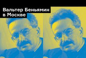 «Холод ощущается вдвойне»: Москва глазами Вальтера Беньямина