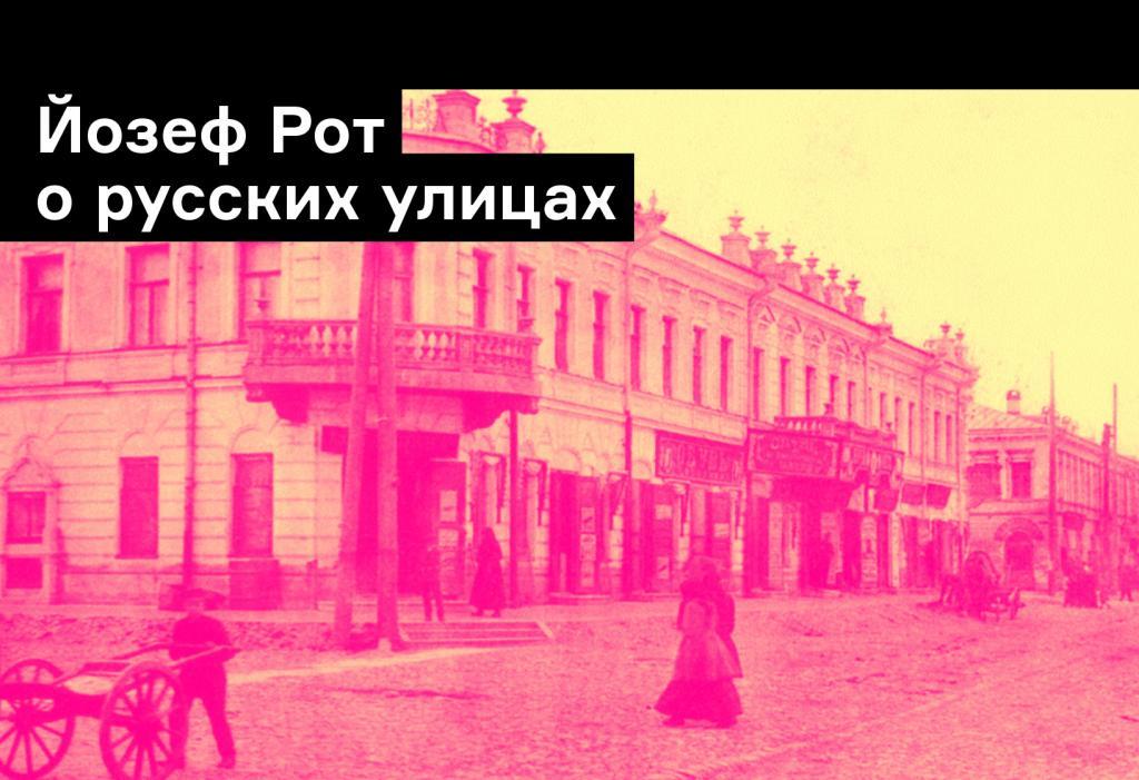 «Русская улица кажется мне серой»: Йозеф Рот в России