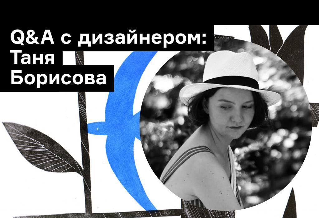 «Дизайн и иллюстрация не особо похожи»: беседа с Таней Борисовой