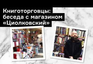 «Мир, где все связано с книгами»: разговор с магазином «Циолковский»