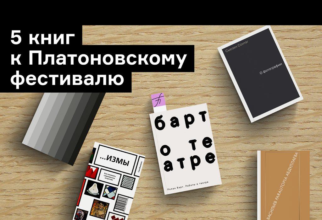 Что прочесть к Платоновскому фестивалю? 5 книг о театре, искусстве и фотографии