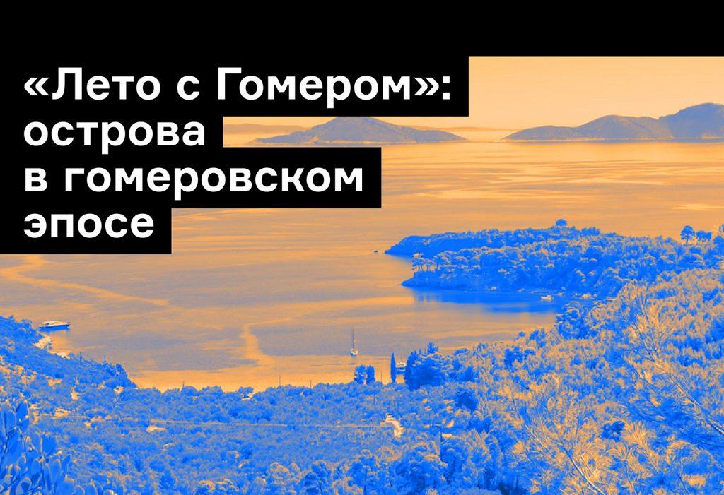 Итака, циклопы, Лотофаги: острова в «Одиссее» Гомера
